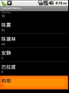 android获取通讯录