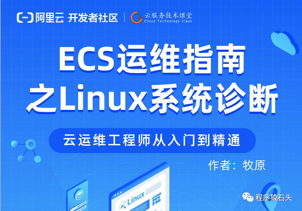 ECS运维指南之Linux系统诊断