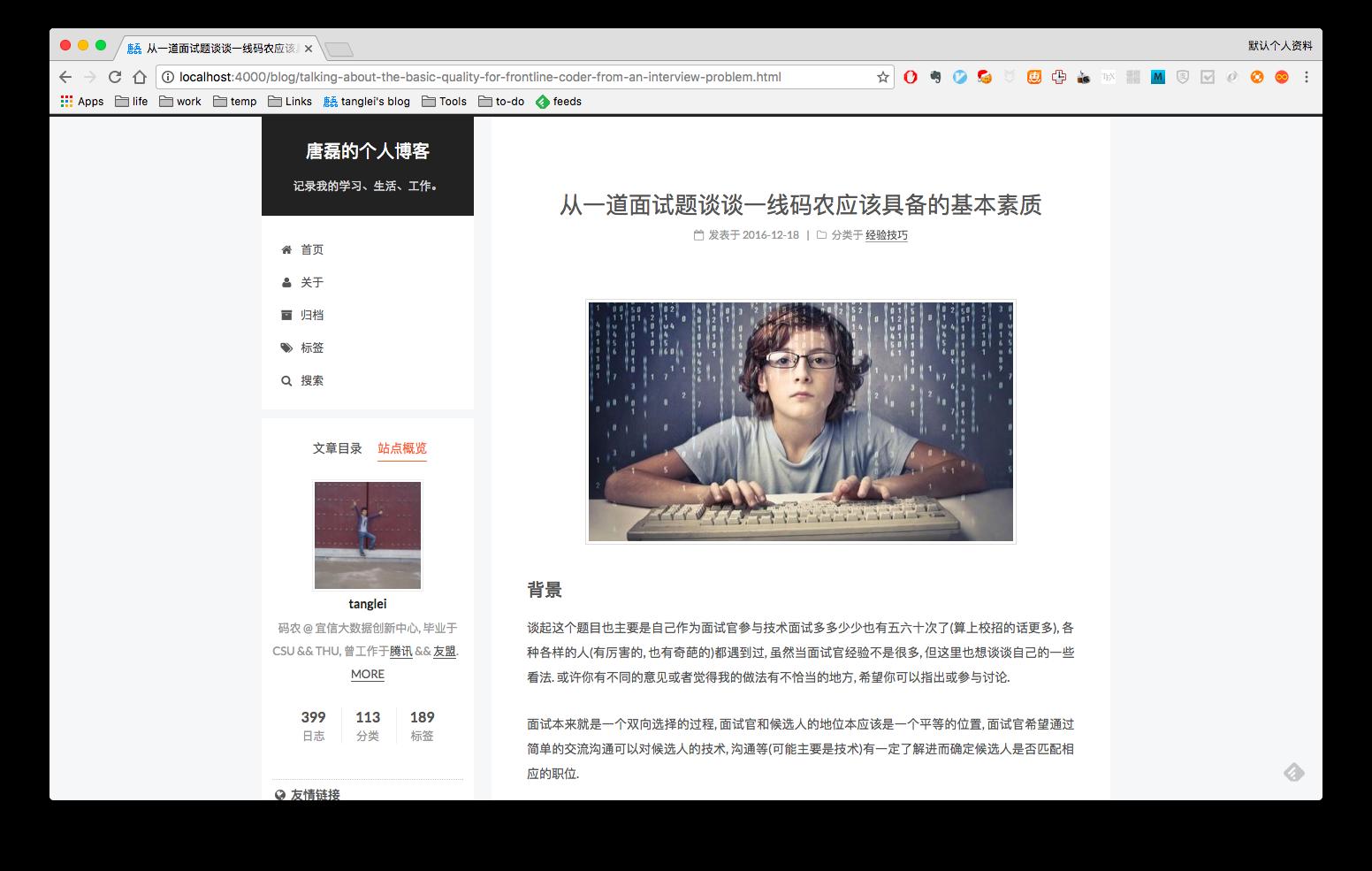 唐磊的 hexo 博客