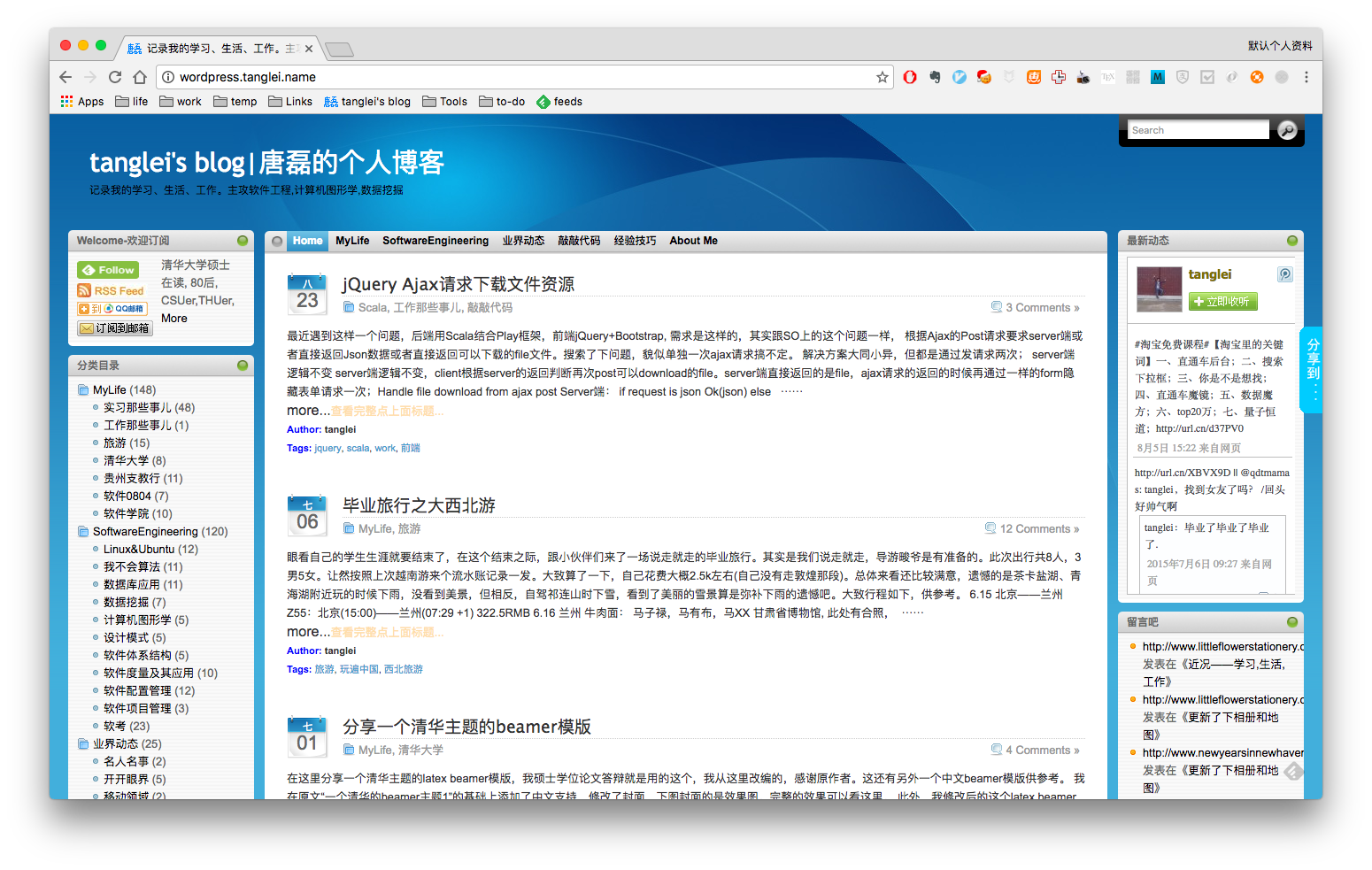 唐磊的 wordpress 博客