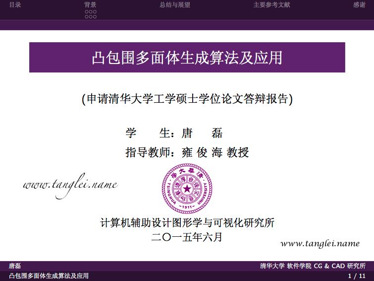 Tisnghua-beamer学位论文答辩PPT封面